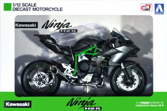 カワサキ Ninja H2R完成品(アオシマ1/12 完成品バイクシリーズNo.104576)商品画像