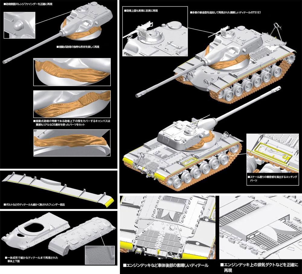 アメリカ陸軍 試作戦車 T54E1プラモデル(ドラゴン1/35 BLACK LABELNo.3560)商品画像_2
