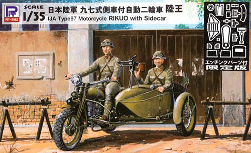 日本陸軍 九七式側車付 自動二輪車 陸王 (エッチングパーツ付)プラモデル(ピットロード1/35 グランドアーマーシリーズNo.G037E)商品画像