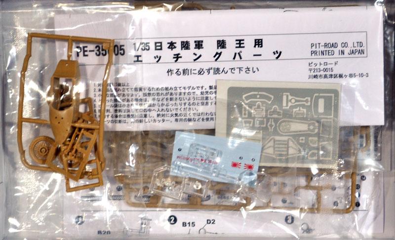 日本陸軍 九七式側車付 自動二輪車 陸王 (エッチングパーツ付)プラモデル(ピットロード1/35 グランドアーマーシリーズNo.G037E)商品画像_1