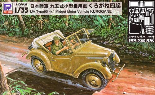 日本陸軍 九五式 小型乗用車 くろがね四起 (エッチングパーツ付)プラモデル(ピットロード1/35 グランドアーマーシリーズNo.G038E)商品画像