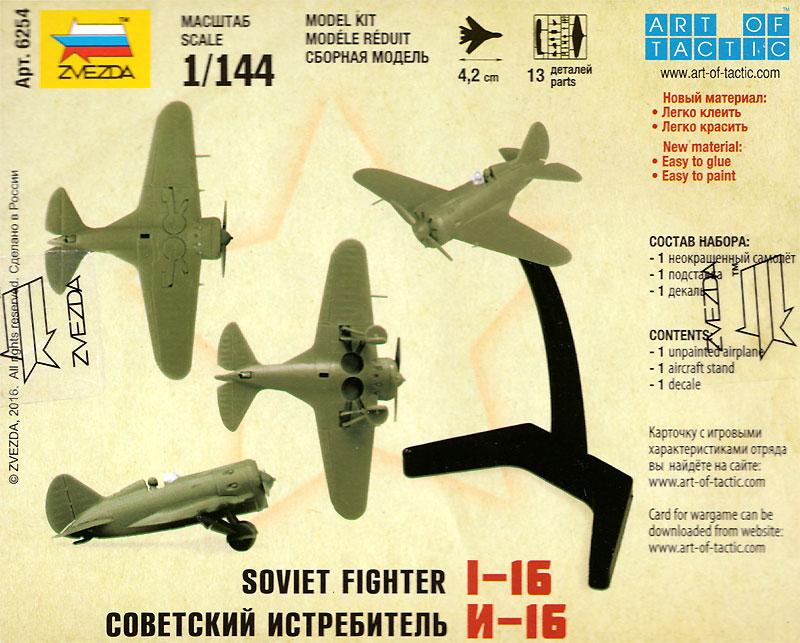 ポリカルポフ I-16 (ソビエト戦闘機)プラモデル(ズベズダART OF TACTICNo.6254)商品画像_1