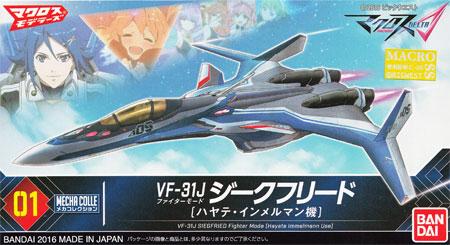 VF-31J ジークフリード ファイターモード (ハヤテ・インメルマン機)プラモデル(バンダイメカコレクション マクロスNo.001)商品画像
