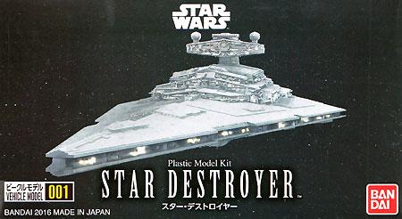 スター・デストロイヤープラモデル(バンダイスターウォーズ ビークルモデルNo.001)商品画像
