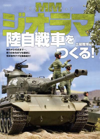 ミリタリーミニチュア ジオラマ 陸自戦車をつくる!本(イカロス出版イカロスムックNo.61798-05)商品画像