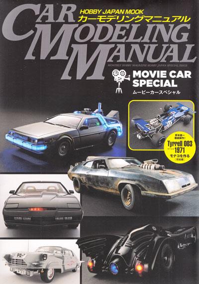カーモデリング マニュアル ムービーカー スペシャル本(ホビージャパンカーモデリングマニュアルNo.68148-09)商品画像