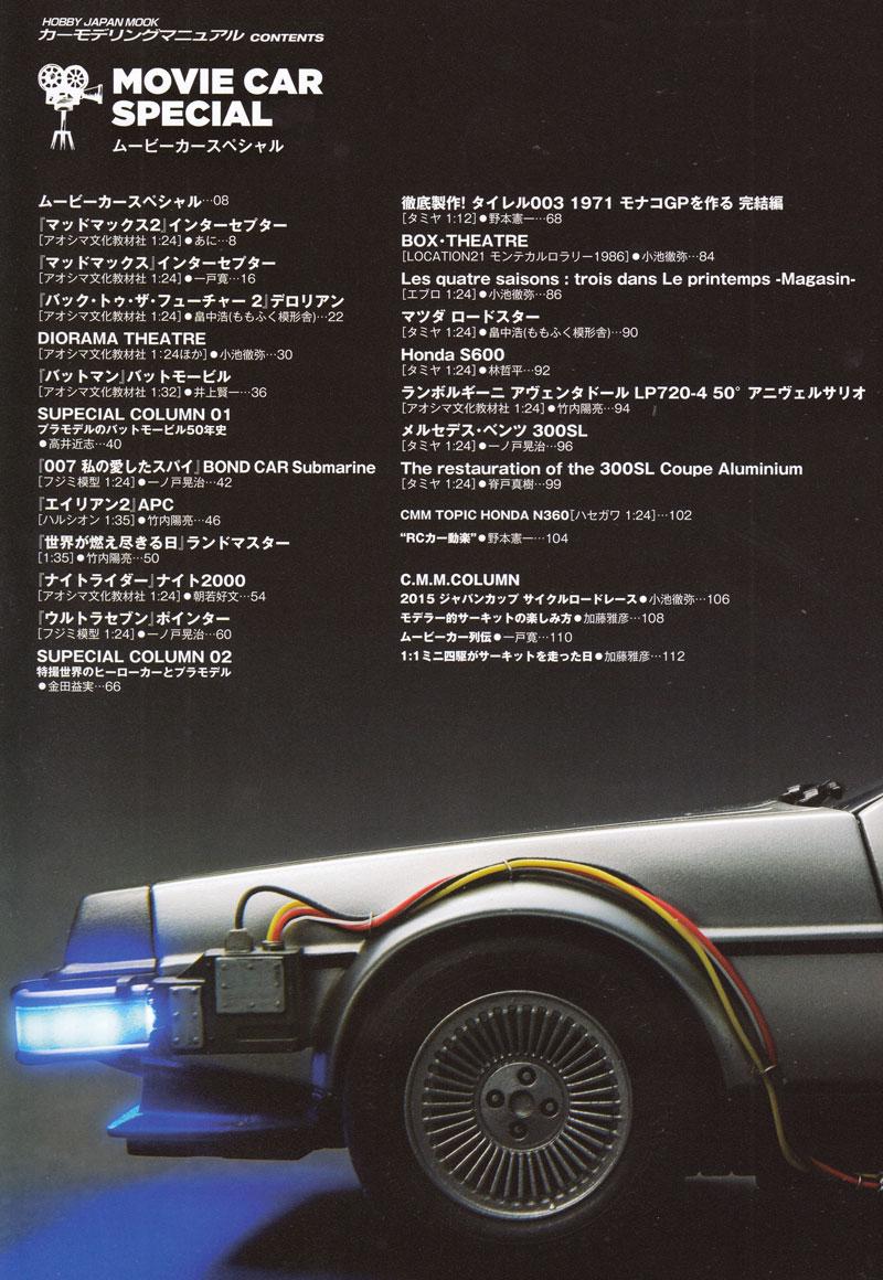 カーモデリング マニュアル ムービーカー スペシャル本(ホビージャパンカーモデリングマニュアルNo.68148-09)商品画像_1