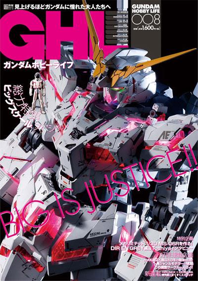 ガンダムホビーライフ 008本(KADOKAWAガンダムホビーライフNo.008)商品画像