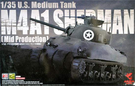 アメリカ中戦車 M4A1 シャーマン (中期型)プラモデル(アスカモデル1/35 プラスチックモデルキットNo.35-010)商品画像
