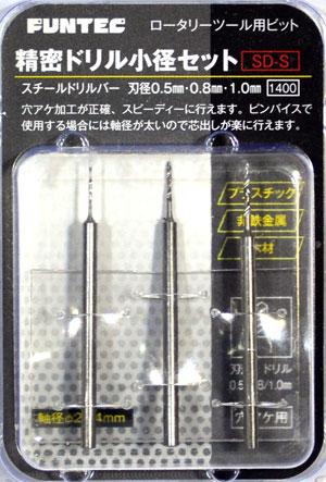 精密ドリル小径セット (0.5mm・0.8mm・1.0mm)ビット(ファンテックロータリーツール用ビットNo.SD-S)商品画像
