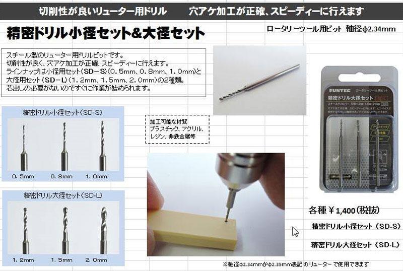 精密ドリル小径セット (0.5mm・0.8mm・1.0mm)ビット(ファンテックロータリーツール用ビットNo.SD-S)商品画像_1