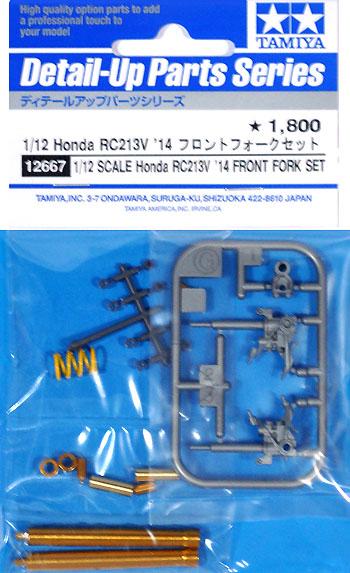 ホンダ RC213V