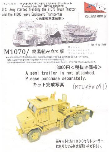 アメリカ 戦車運搬車 M1070 (簡易組立版)レジン(マツオカステン1/144 オリジナルレジンキャストキット (AFV)No.MTUAFV-091)商品画像