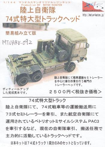 陸上自衛隊 74式 特大型トラックヘッド (簡易組立版)レジン(マツオカステン1/144 オリジナルレジンキャストキット (AFV)No.MTUAFV-092)商品画像