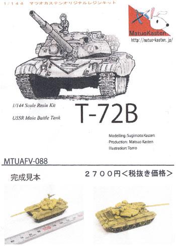 T-72Bレジン(マツオカステン1/144 オリジナルレジンキャストキット (AFV)No.MTUAFV-088)商品画像