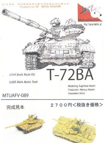 T-72BAレジン(マツオカステン1/144 オリジナルレジンキャストキット (AFV)No.MTUAFV-089)商品画像