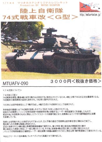 陸上自衛隊 74式戦車改 (G型)レジン(マツオカステン1/144 オリジナルレジンキャストキット (AFV)No.MTUAFV-090)商品画像