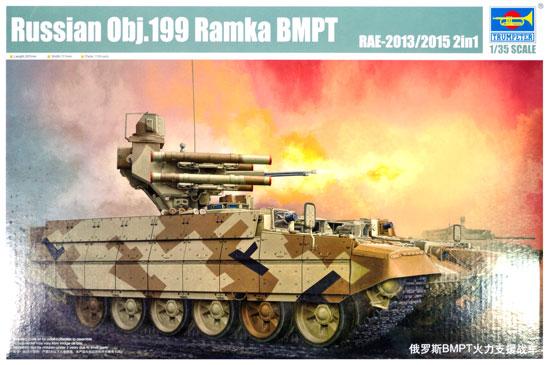 ロシア obj.199 Ramka BMPT RAE-2013/2015 (2in1)プラモデル(トランペッター1/35 AFVシリーズNo.05548)商品画像
