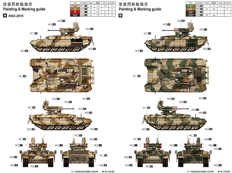 ロシア obj.199 Ramka BMPT RAE-2013/2015 (2in1)プラモデル(トランペッター1/35 AFVシリーズNo.05548)商品画像_1