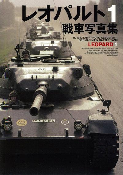レオパルト1 戦車写真集本(ホビージャパンHJ ミリタリー フォトアルバムNo.Vol.001)商品画像
