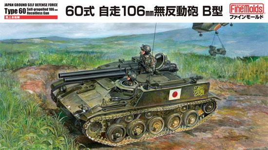 陸上自衛隊 60式自走106mm無反動砲 B型プラモデル(ファインモールド1/35 ミリタリーNo.FM045)商品画像