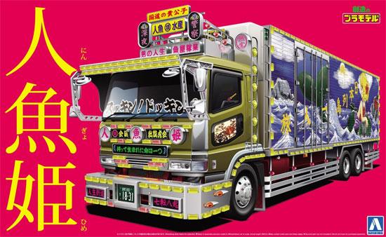人魚姫 (大型冷凍車)プラモデル(アオシマ1/32 バリューデコトラ シリーズNo.038)商品画像