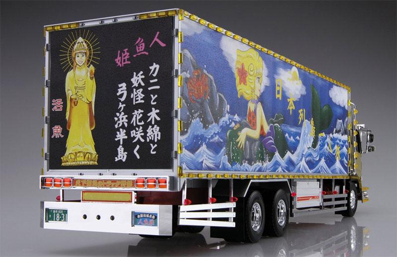 人魚姫 (大型冷凍車)プラモデル(アオシマ1/32 バリューデコトラ シリーズNo.038)商品画像_4