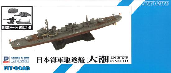 日本海軍 朝潮型駆逐艦 大潮 (新装備付)プラモデル(ピットロード1/700 スカイウェーブ W シリーズNo.SPW044)商品画像