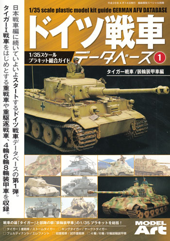 ドイツ戦車データベース (1) タイガー戦車/装輪装甲車編本(モデルアート臨時増刊No.12320-04)商品画像