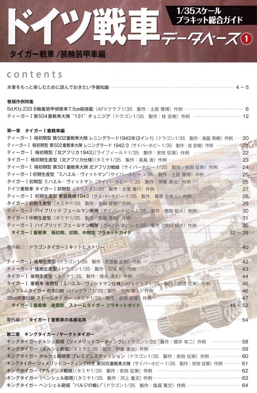 ドイツ戦車データベース (1) タイガー戦車/装輪装甲車編本(モデルアート臨時増刊No.12320-04)商品画像_1