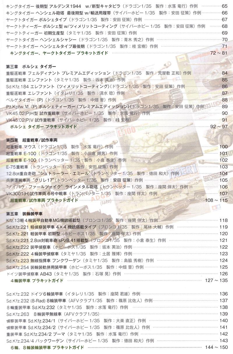 ドイツ戦車データベース (1) タイガー戦車/装輪装甲車編本(モデルアート臨時増刊No.12320-04)商品画像_2