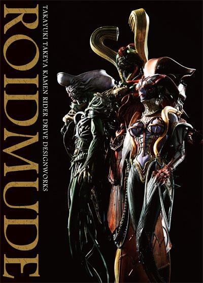 ROIDMUDE 竹谷隆之 仮面ライダー ドライブ デザインワークス本(ホビージャパンHOBBY JAPAN MOOK)商品画像