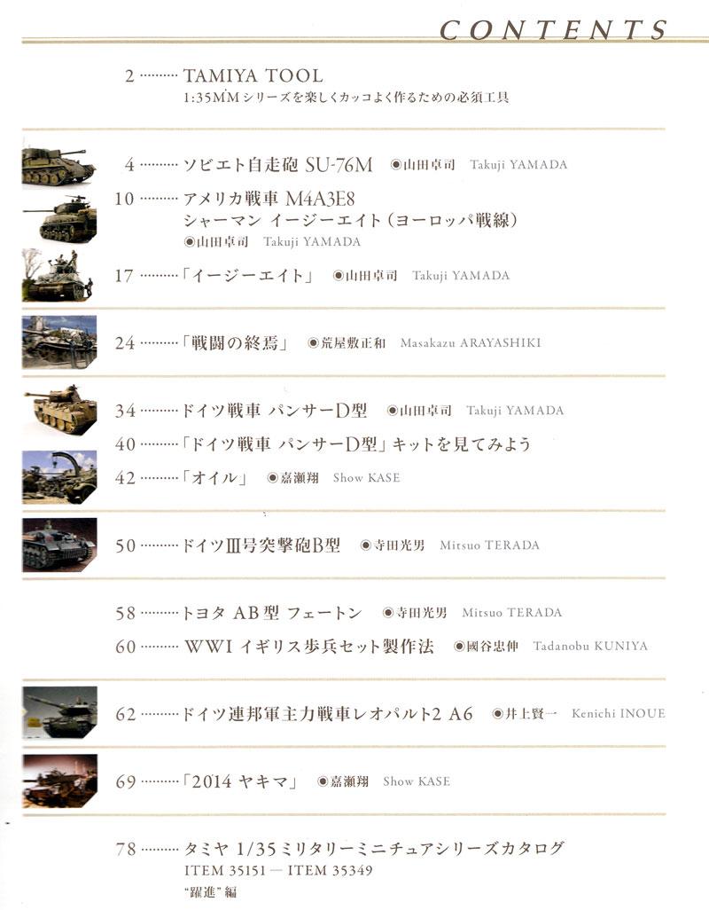 MMファン -新世代のMM編-本(ホビージャパンHOBBY JAPAN MOOKNo.68148-16)商品画像_1