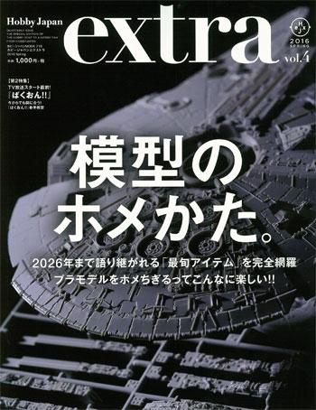 ホビージャパン エクストラ 2016 Spring雑誌(ホビージャパンHobby Japan extra (ホビージャパン エクストラ)No.68148-18)商品画像