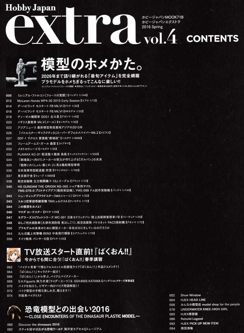 ホビージャパン エクストラ 2016 Spring雑誌(ホビージャパンHobby Japan extra (ホビージャパン エクストラ)No.68148-18)商品画像_1