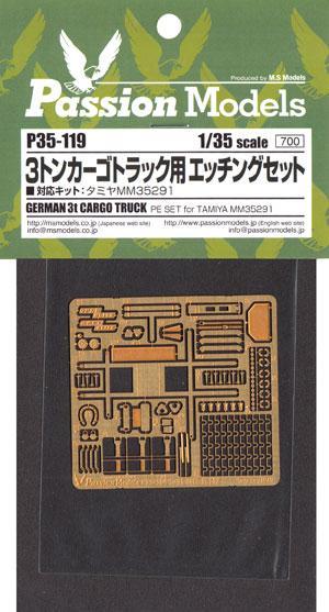 3トン カーゴトラック用 エッチングセットエッチング(パッションモデルズ1/35 シリーズNo.P35-119)商品画像