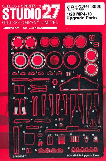 マクラーレン MP4-30 アップグレードパーツエッチング(スタジオ27F-1 ディテールアップパーツNo.FP20148)商品画像