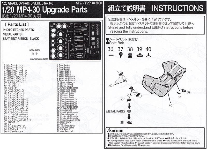 マクラーレン MP4-30 アップグレードパーツエッチング(スタジオ27F-1 ディテールアップパーツNo.FP20148)商品画像_2