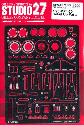 マクラーレン MP4-30 ディテールアップパーツエッチング(スタジオ27F-1 ディテールアップパーツNo.FP20149)商品画像