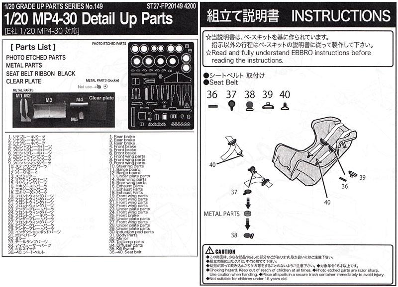 マクラーレン MP4-30 ディテールアップパーツエッチング(スタジオ27F-1 ディテールアップパーツNo.FP20149)商品画像_2
