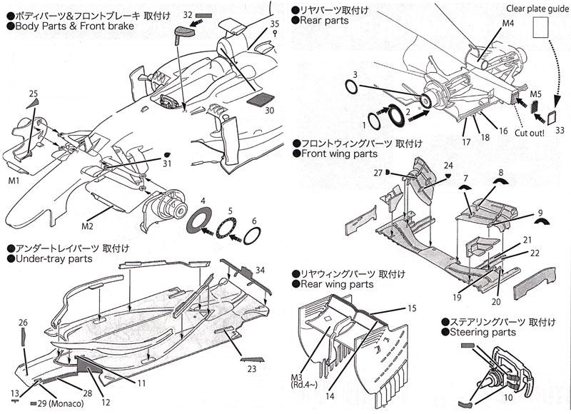 マクラーレン MP4-30 ディテールアップパーツエッチング(スタジオ27F-1 ディテールアップパーツNo.FP20149)商品画像_3