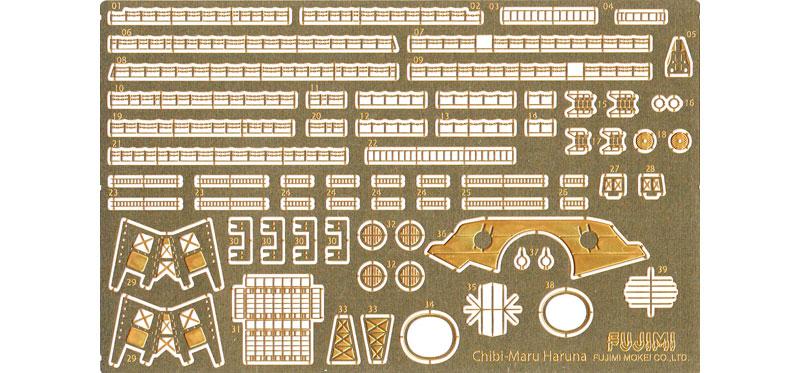 ちび丸艦隊 榛名 専用エッチングパーツエッチング(フジミちび丸グレードアップパーツNo.ちび丸Gup-012)商品画像_1