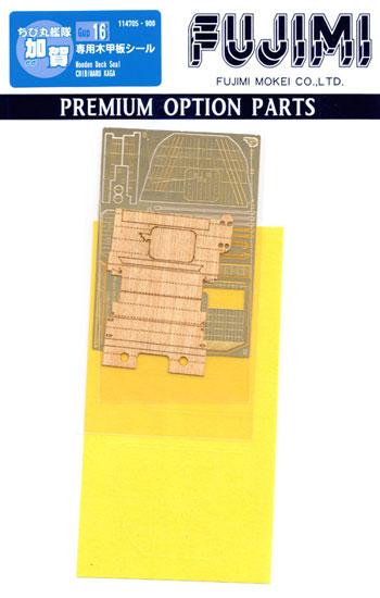 ちび丸艦隊 加賀 専用木甲板シール甲板シート(フジミちび丸グレードアップパーツNo.ちび丸Gup-016)商品画像