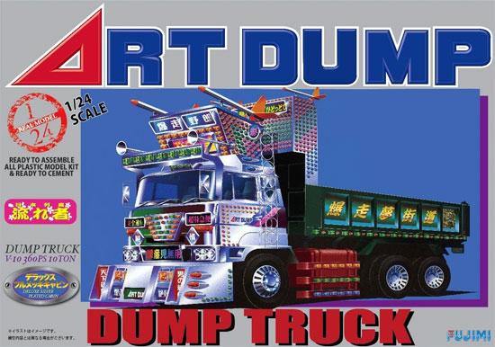 アートダンプ 日本列島 流れ者プラモデル(フジミ1/24 トラック シリーズNo.005)商品画像