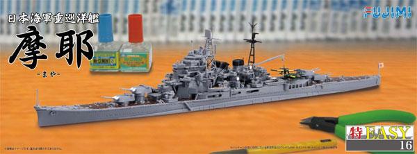 日本海軍 重巡洋艦 摩耶プラモデル(フジミ1/700 特EASYシリーズNo.016)商品画像