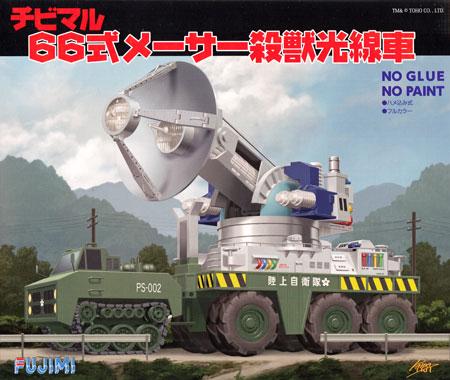 66式 メーサー殺獣光線車プラモデル(フジミチビマルゴジラシリーズNo.002)商品画像