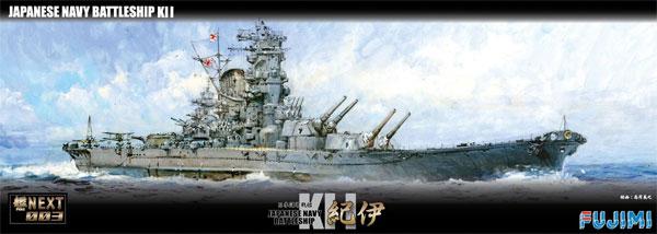 日本海軍 戦艦 紀伊プラモデル(フジミ艦NEXTNo.旧003)商品画像