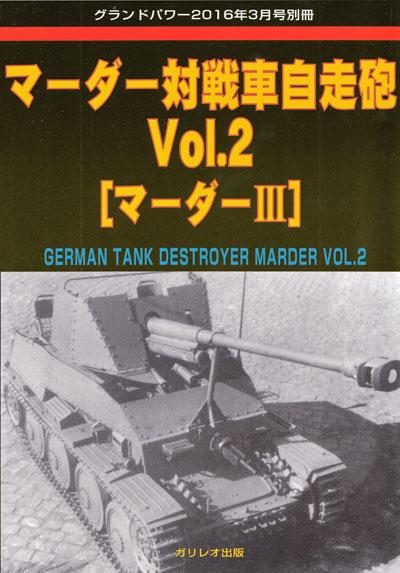 マーダー対戦車自走砲 Vol.2 (マーダー3)別冊(ガリレオ出版グランドパワー別冊No.L-04/25)商品画像