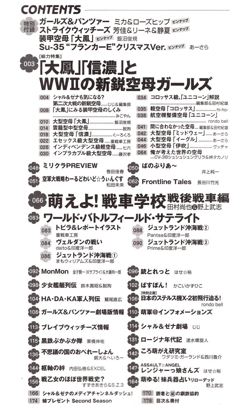 MC☆あくしず Vol.40雑誌(イカロス出版季刊 MCあくしずNo.Vol.040)商品画像_1