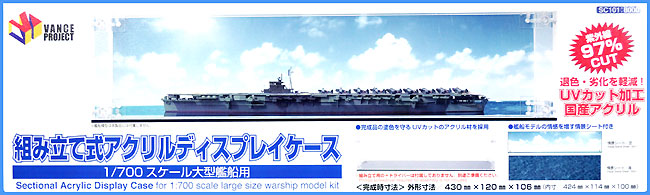 組み立て式 アクリルケース (1/700スケール 大型艦船用)ケース(GSIクレオスVANCE ディスプレイグッズNo.SC101)商品画像